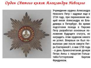Орден Святого князя Александра Невского Учреждение ордена Александра Невского
