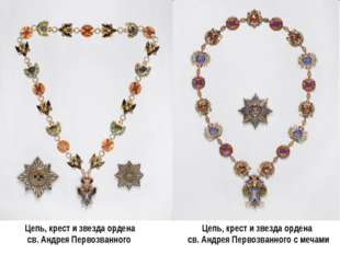 Цепь, крест и звезда ордена св. Андрея Первозванного Цепь, крест и звезда орд