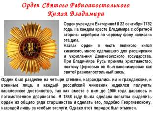 Орден Святого Равноапостольного Князя Владимира Орден учрежден Екатериной II