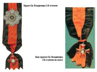 Орден Св. Владимира 1-й степени Знак ордена Св. Владимира 3-й степени на ленте