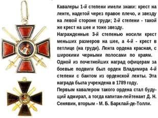 Кавалеры 1-й степени имели знаки: крест на ленте, надетой через правое плечо,