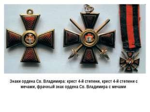 Знаки ордена Св. Владимира: крест 4-й степени, крест 4-й степени с мечами, фр