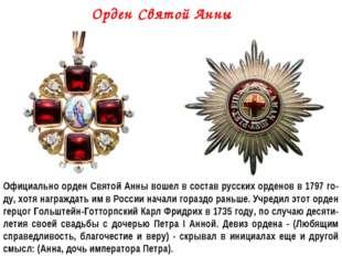 Орден Святой Анны  Официально орден Святой Анны вошел в состав русских орден