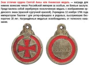 Знак отличия ордена Святой Анны или Аннинская медаль — награда для нижних вои