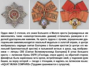 Орден имел 2 степени, его знаки Большого и Малого креста (награжденные им име