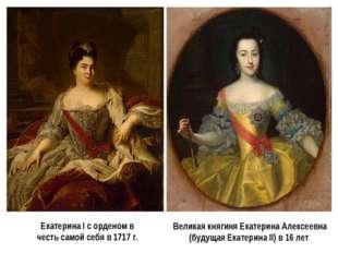 Екатерина I с орденом в честь самой себя в 1717 г. Великая княгиня Екатерина