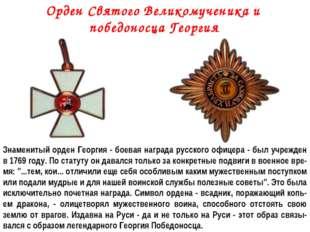 Орден Святого Великомученика и победоносца Георгия Знаменитый орден Георгия -