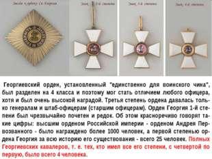 """Георгиевский орден, установленный """"единственно для воинского чина"""", был разд"""