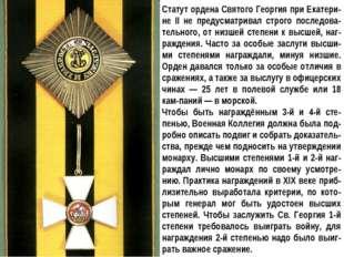 Статут ордена Святого Георгия при Екатери-не II не предусматривал строго посл