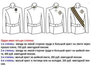 Орден имел четыре степени: 1-я степень: звезда на левой стороне груди и больш