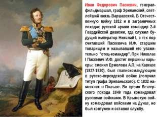 Иван Федорович Паскевич, генерал-фельдмаршал, граф Эриванский, свет-лейший кн