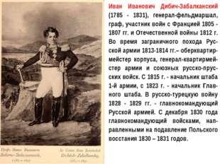 Иван Иванович Дибич-Забалканский (1785 - 1831), генерал-фельдмаршал, граф, уч