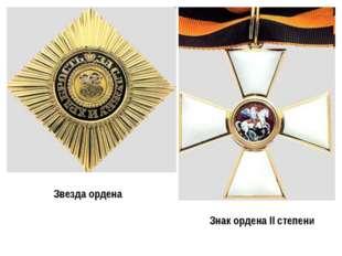 Звезда ордена Знак ордена II степени