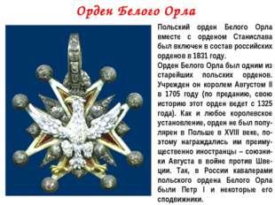 Орден Белого Орла Польский орден Белого Орла вместе с орденом Станислава был