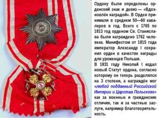 Ордену были определены ор-денский знак и девиз— «Вдох-новлён наградой». В Ор