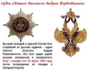Орден Святого Апостола Андрея Первозванного Высшей наградой в царской России