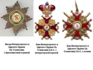 Звезда Императорского и Царского Ордена Св. Станислава с бриллиантовой огранк