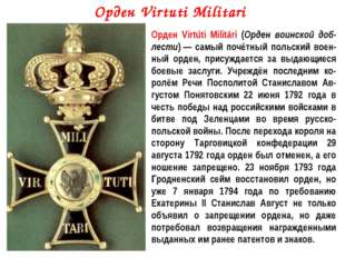 Орден Virtuti Militari Орден Virtúti Militári (Орден воинской доб-лести)— са