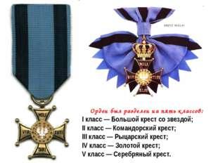 Орден был разделен на пять классов: I класс — Большой крест со звездой; II кл