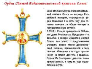 Знак отличия Святой Равноапостоль-ной княгини Ольги — награда Рос-сийской имп