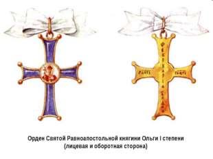 Орден Святой Равноапостольной княгини Ольги I степени (лицевая и оборотная ст