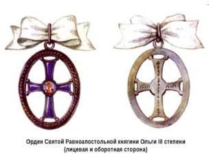 Орден Святой Равноапостольной княгини Ольги III степени (лицевая и оборотная