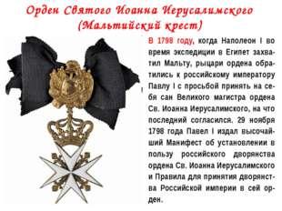 Орден Святого Иоанна Иерусалимского (Мальтийский крест) В 1798 году, когда На