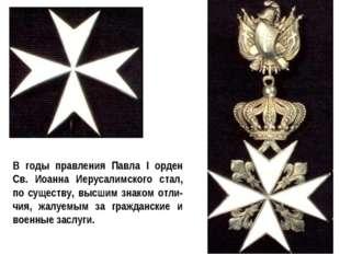 В годы правления Павла I орден Св. Иоанна Иерусалимского стал, по существу, в