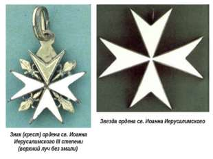 Знак (крест) ордена св. Иоанна Иерусалимского III степени (верхний луч без эм