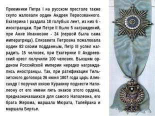 Преемники Петра I на русском престоле также скупо жаловали орден Андрея Перво