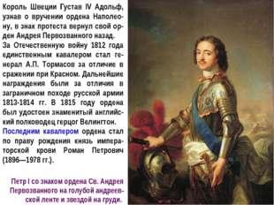 Король Швеции Густав IV Адольф, узнав о вручении ордена Наполео-ну, в знак пр