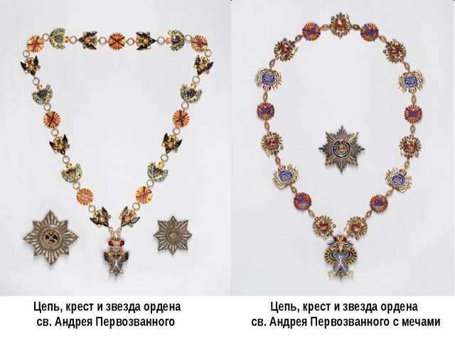 Цепь, крест и звезда ордена св. Андрея Первозванного Цепь, крест и звезда орд...