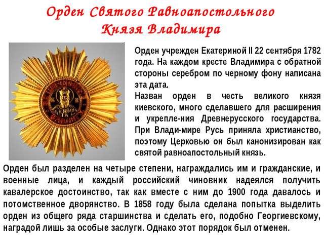 Орден Святого Равноапостольного Князя Владимира Орден учрежден Екатериной II...