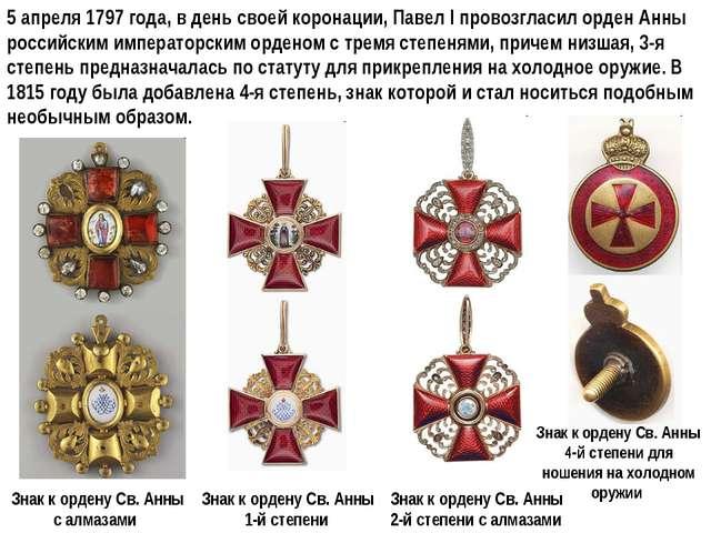 5 апреля 1797 года, в день своей коронации, Павел I провозгласил орден Анны р...