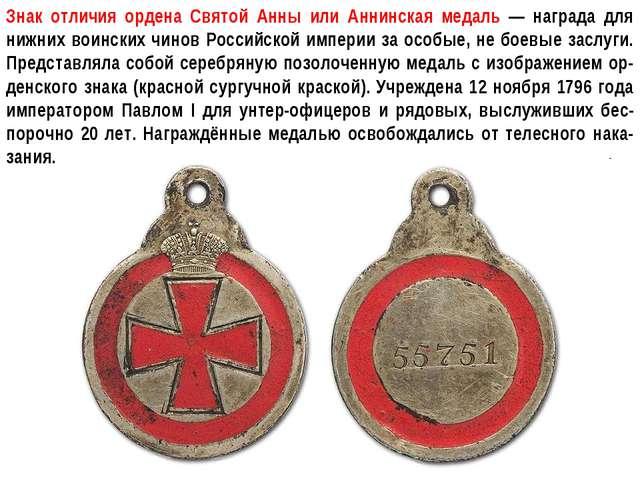 Знак отличия ордена Святой Анны или Аннинская медаль — награда для нижних вои...