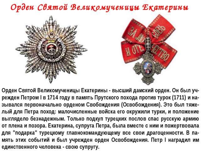 Орден Святой Великомученицы Екатерины Орден Святой Великомученицы Екатерины -...