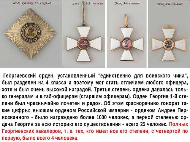 """Георгиевский орден, установленный """"единственно для воинского чина"""", был разд..."""