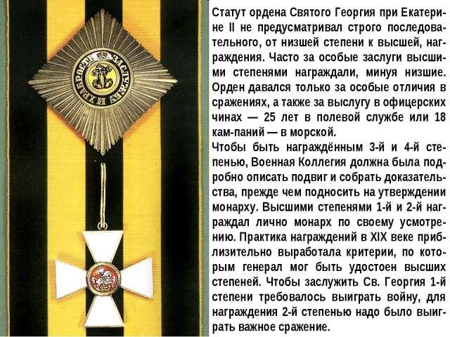Статут ордена Святого Георгия при Екатери-не II не предусматривал строго посл...