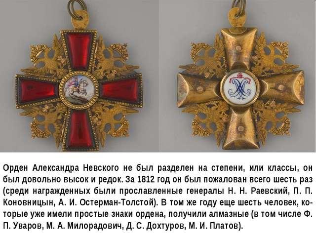 Орден Александра Невского не был разделен на степени, или классы, он был дово...