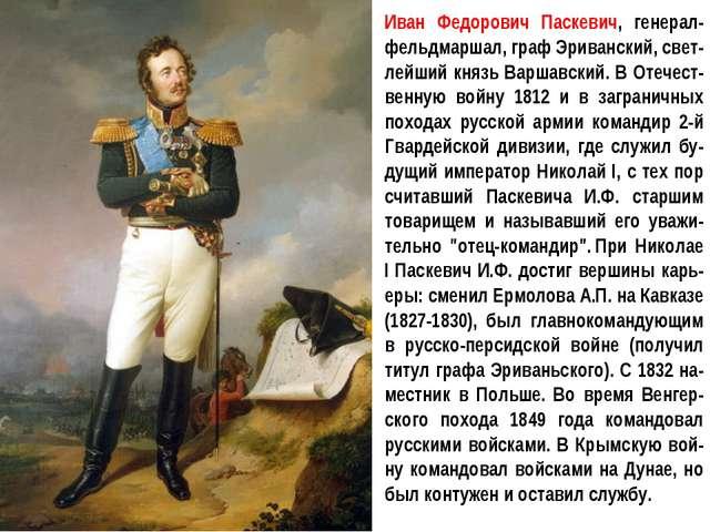 Иван Федорович Паскевич, генерал-фельдмаршал, граф Эриванский, свет-лейший кн...