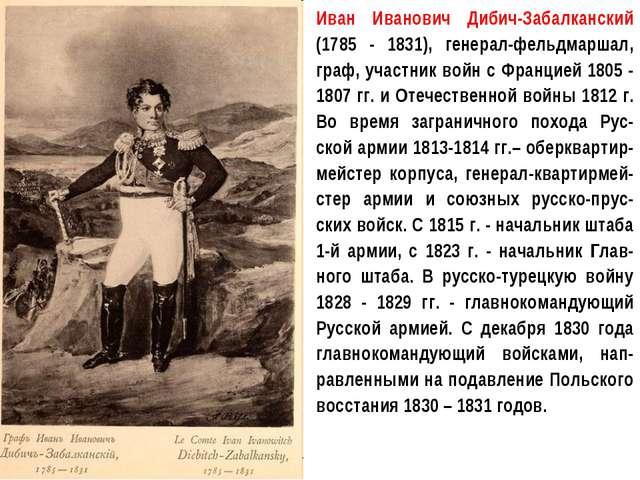 Иван Иванович Дибич-Забалканский (1785 - 1831), генерал-фельдмаршал, граф, уч...