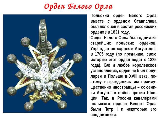 Орден Белого Орла Польский орден Белого Орла вместе с орденом Станислава был...