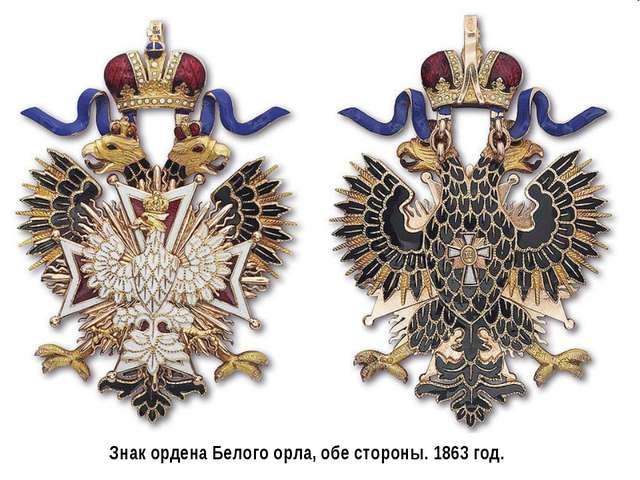 Знак ордена Белого орла, обе стороны. 1863 год.