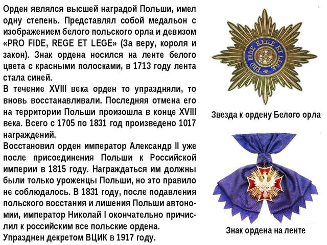 Орден являлся высшей наградой Польши, имел одну степень. Представлял собой ме...
