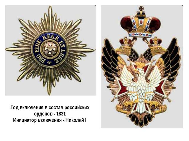 Год включения в состав российских орденов - 1831 Инициатор включения - Никола...