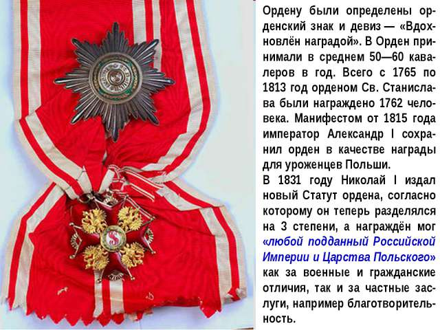 Ордену были определены ор-денский знак и девиз— «Вдох-новлён наградой». В Ор...