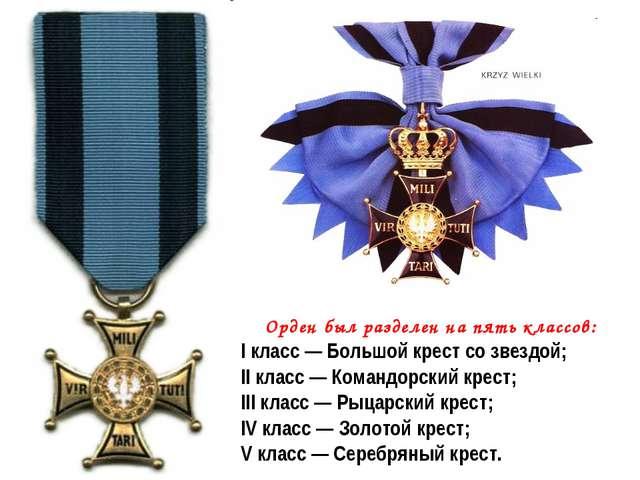 Орден был разделен на пять классов: I класс — Большой крест со звездой; II кл...