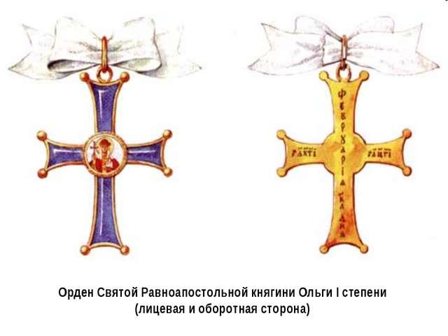 Орден Святой Равноапостольной княгини Ольги I степени (лицевая и оборотная ст...