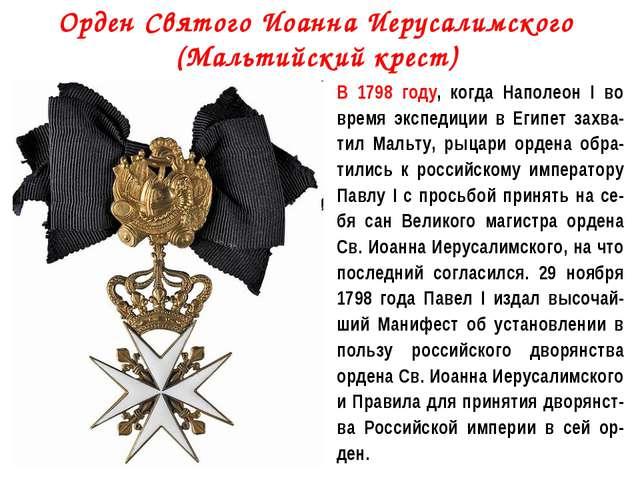 Орден Святого Иоанна Иерусалимского (Мальтийский крест) В 1798 году, когда На...