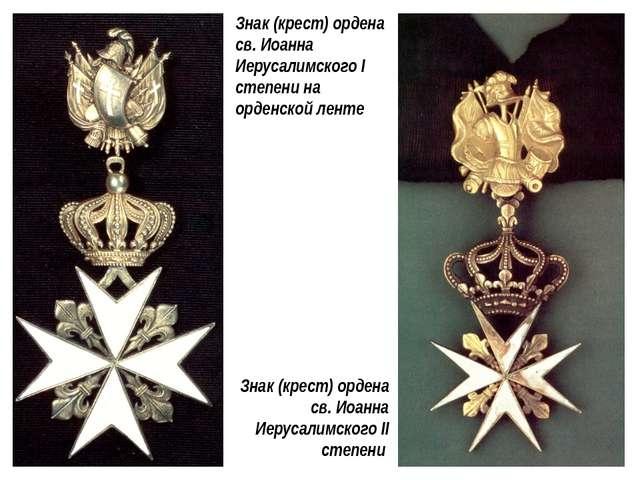 Знак (крест) ордена св. Иоанна Иерусалимского I степени на орденской ленте Зн...